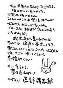 kiyosiro.JPG01.JPG